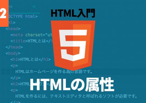 HTMLの属性