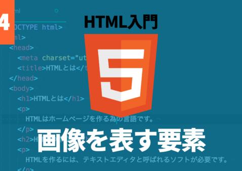 画像を表示するHTMLの要素
